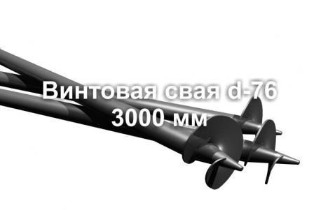 Свая винтовая 76х2000: цена